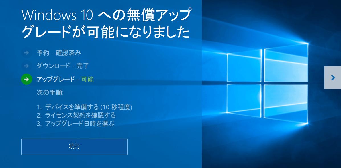 Windows 10有料化