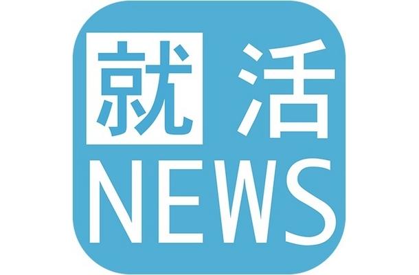 就職活動ニュース