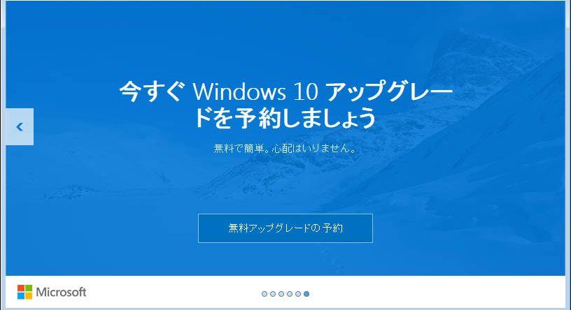 Windows 10 評判